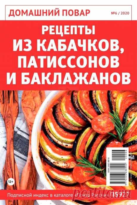 Домашний повар №6 2020.