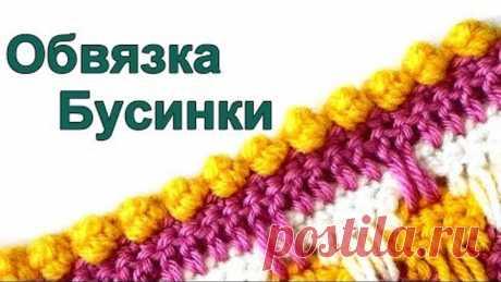 Обвязка края Бусинки Crochet edging Beads