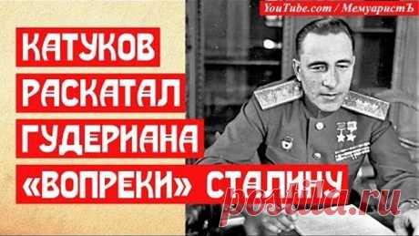 Катуков раскатал Гудериана танками Т 34 вопреки Сталину