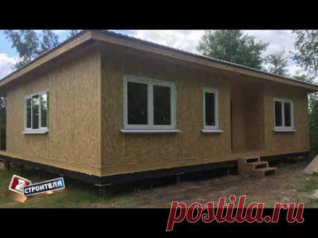 Как построить крепкий теплый дом из сип панелей за 7 дней.