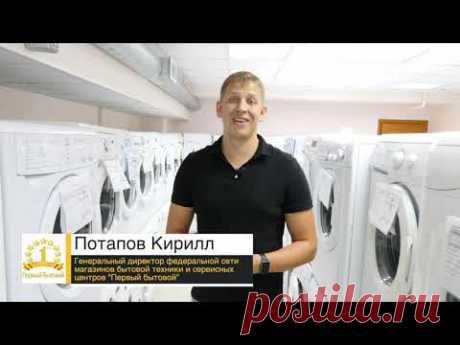 Ремонт стиральных машин на дому в Магнитогорске