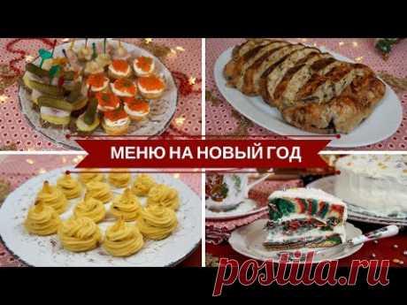 🎅Интересное Меню На Новый Год 🎅 Готовим 30 декабря!