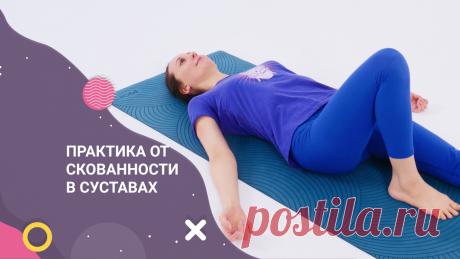 Почему так важно дыхание для тазобедренных суставов? | Йога с Татьяной Дудиной | Яндекс Дзен