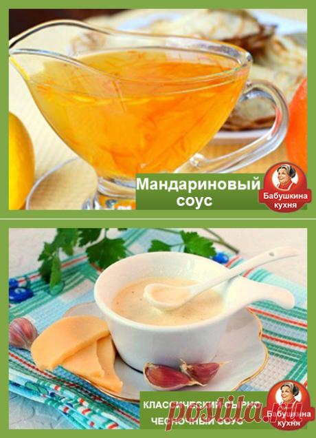 Рыбный соус: самый вкусный рецепт мандариновый соус,сырно-чесночный соус ....