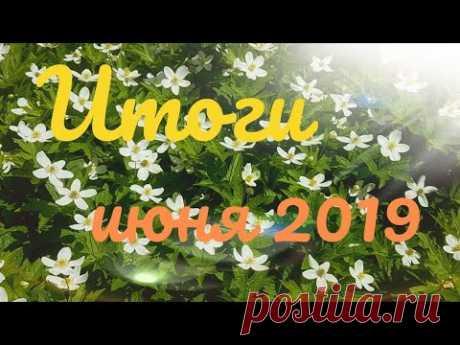 ТЕКУЩИЕ ПРОЦЕССЫ за июнь 2019/ИТОГИ/вышивка крестом и бисером