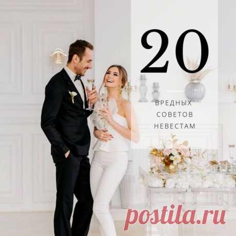 20 вредных советов невестам: weddywood.ru/20-vrednyh-sovetov-nevestam