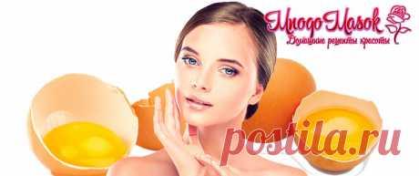 Маски из желтка для лица от морщин. Супер омолаживающие маски! | МногоМасок | Яндекс Дзен