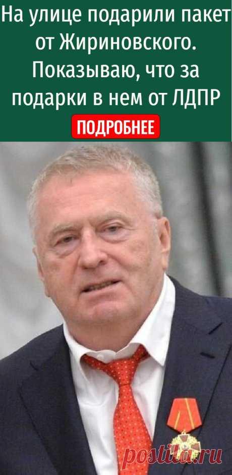 На улице подарили пакет от Жириновского. Показываю, что за подарки в нем от ЛДПР