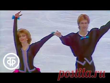 Наталья Бестемьянова и Андрей Букин - прощальный танец. Фигурное катание (1988)