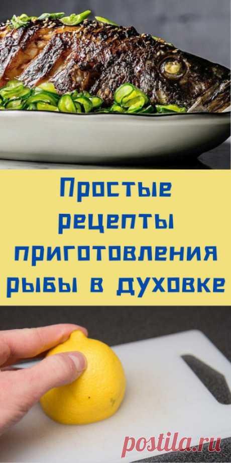 Простые рецепты приготовления рыбы в духовке - likemi.ru