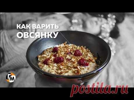 ОВСЯНКА — вкусная и полезная (как варить овсянку) — Голодный Мужчина (ГМ, #225)
