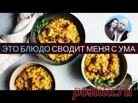 Главное блюдо Аюрведы. САМЫЙ вкусный Кичари за 15 минут