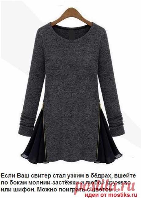 Идея для узкого свитера.