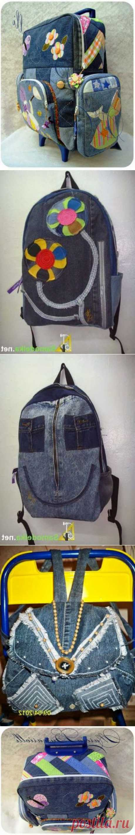 Как сшить рюкзак из джинс. Выкройки и идеи. ~ Для вдохновения