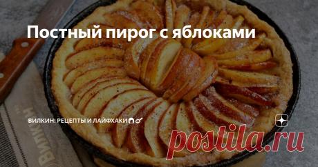 Постный пирог с яблоками Такой яблочный пирог можно печь круглый год — и в сезон нового урожая, и в постные дни, и для дружеского чаепития. Хрустящую корзинку заполняют нежные, пропитанные душистой корицей, запеченные дольки яблок. Красиво, просто и вкусно. Вилкин.Pro - это уникальное сообщество кулинаров. У нас вы всегда найдёте проверенные рецепты на любой вкус. Ингредиенты: Мука - 180 г