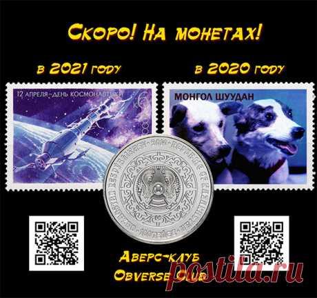 Уже совсем скоро в Казахстане будет продолжена серия монет «Космос». В 2020 году выйдет «Белка и Стрелка. 60 лет», а в 2021 - «Салют-1. 50 лет».