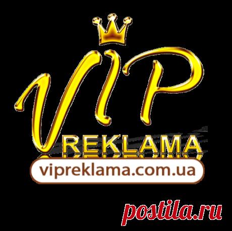 VIP Reklama