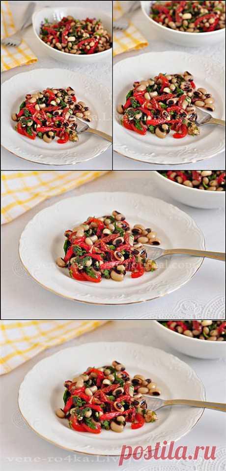 Салат с фасолью, вялеными томатами и перцем. Очень вкусный и гармоничный салат,которого стоит попробовать всем!