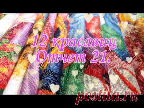 348 The Twelve beauty 12 красавиц от Dome. Отчёт 21.