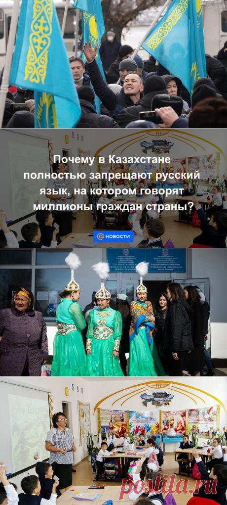 26-3-21-Почему в Казахстане полностью запрещают русский язык, на котором говорят миллионы граждан страны? - Новости Mail.ru