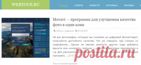 Webtous.ru - Обзор бесплатных онлайн сервисов и сайтов