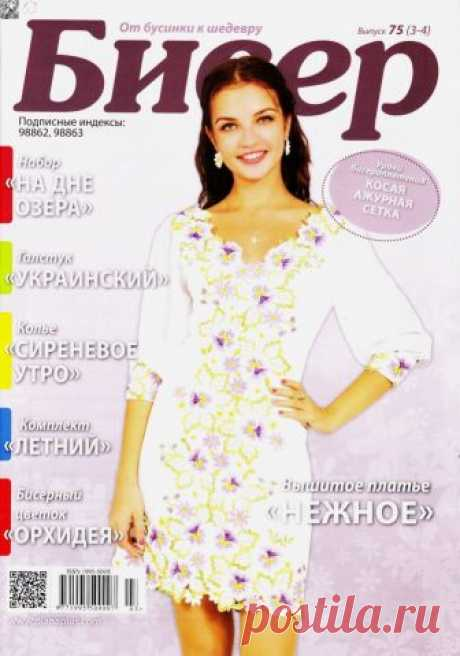 Бисер От бусинки к шедевру Выпуск 75 (3-4)