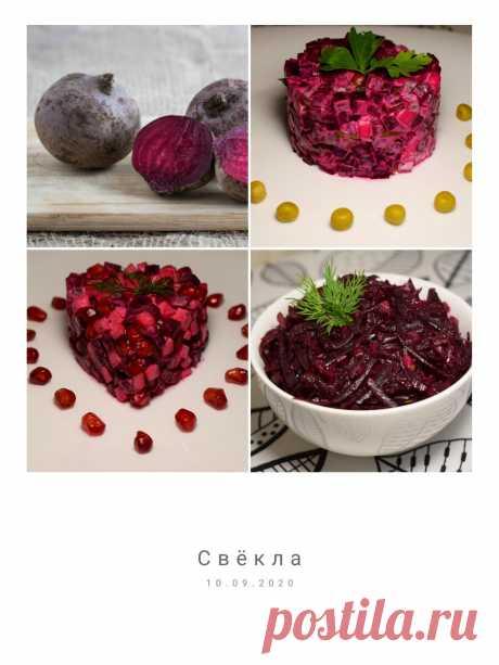 Осенью каждую неделю запекаю по 2-3 свёклы: показываю, какую вкуснятину потом готовлю (вместо винегрета) | Просто с Марией | Яндекс Дзен