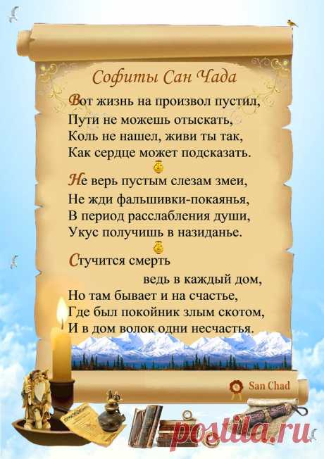 САН ЧАД * СОФИТЫ SAN CHAD * SOFITS стр. 14  D-r sciense Chernykh Alexander D. (alias San Chad). The author of 14 books, 1 opening, 13 inventions and more than 100 publications. Talk of the World and International Congresses. Author THEORY CONSTANTS and the hypothesis of climate change on Earth. Discovered new things of science: mathematical philosophy, and genosofiyu geliosofiyu. In 1996, the author has released volumes of 4 GB disk. Stored at the World Library of Alexandria (Egypt).