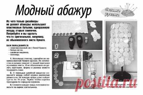 Модный абажур