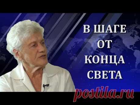 Людмила Фионова. Гибель цивилизации неизбежна? - YouTube