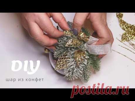 Новогодний подарок шар из конфет / DIY / Christmas Gift Handmade - YouTube  Решила создать сладкий новогодний подарок своими руками. Мне кажется такой подарок порадует ваших родных и близких и даже деткам он придется по душе.  #новыйгод2020 #мастеркласс #handmade