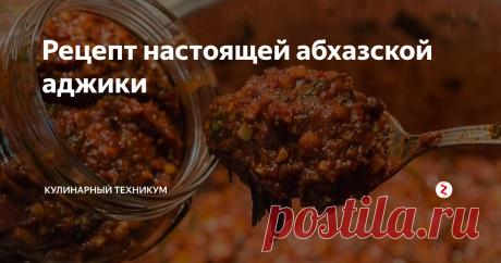 Рецепт настоящей абхазской аджики Аджика —  это традиционный, пастообразный густой соус кавказской кухни. Если говорить точнее, то этот соус родом из солнечной и гостеприимной Абхазии. Аджика - это идеальное дополнение к любым мясным, овощным и рыбным блюдам. В переводе с абхазского языка, аджика - это соль. А значит этот продукт - основной компонент данного соуса. Помимо соли, в аджике присутствует острый жгучий перец, чеснок, ки