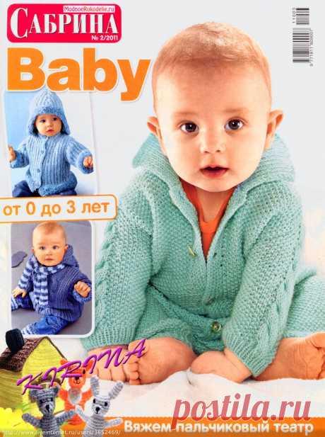 Сабрина Baby № 2 2011 от 0 до 3 лет