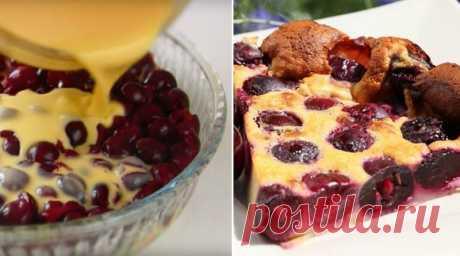 Французский десерт, в котором много начинки и мало теста. Пирог-запеканка «Клафути». Пирог получается очень сочным и нежным. Ну просто взрыв вкуса! Ингредиенты ✓...