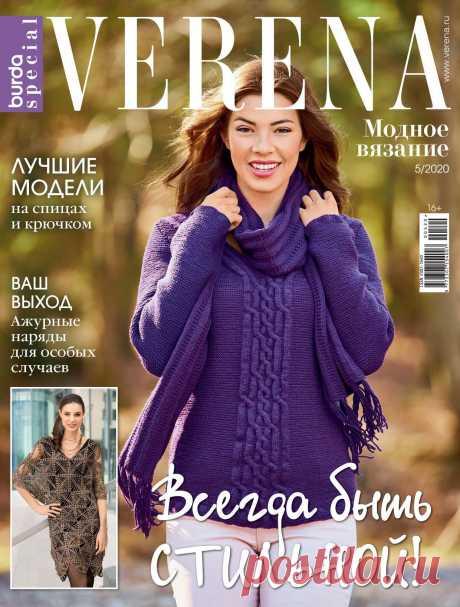 Vєrena - №5 2020