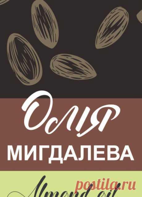 Купить Миндальное масло по Лучшей Цене | Здоровое Питание Самые низкие цены на Миндальное масло | Отзывы | Доставка в любую точку Украины | Магазин Здорового Питания | +380 (68) 432-35-54 приём заказов