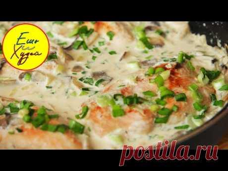 Вкусный и полезный ужин. Куриные грудки в сливочно-грибном соусе. ПП Рецепт . Примерно 120 каллорий на 100 грамм готового блюда. ИНГРЕДИЕНТЫ: филе куриной гр...
