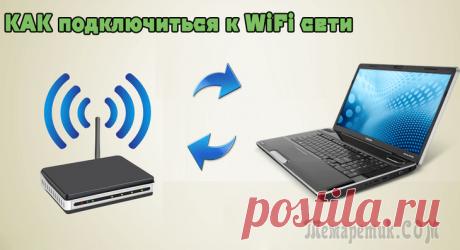 Windows не удалось подключиться к Wi-Fi. Что делать с этой ошибкой?