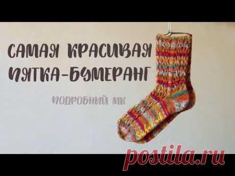 ПЯТКА-БУМЕРАНГ спицами//Как связать пятку в носках - YouTube