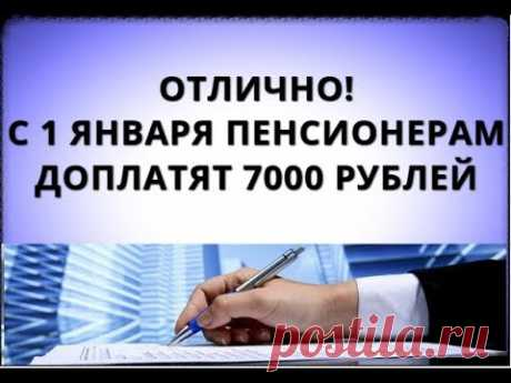 Отлично! С 1 января пенсионерам доплатят 7000 рублей