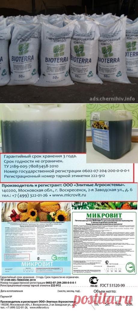 Los abonos falsos - Sadovodka
