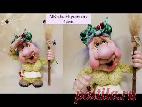 """Открытый МК """"Бабулечка Ягулечка"""" 1 день Автор: #Елена_Лаврентьева"""