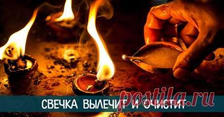 Свечка вылечит и очистит - Эзотерика и самопознание