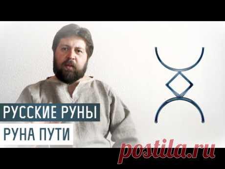 Русские Руны для участка: Руна Путь - YouTube