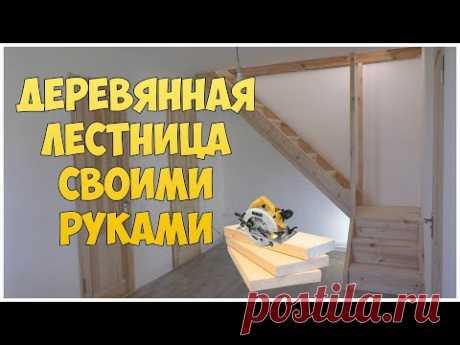 Деревянная лестница своими руками на второй этаж. Как сделать лестницу из досок - YouTube