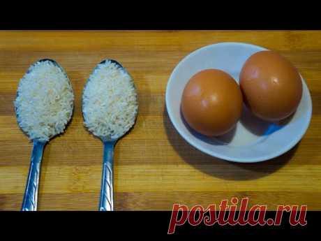 Готовлю ТОЛЬКО ДЛЯ СЕБЯ! Всего 2 ложки риса, 2 яйца и полезная еда готова!