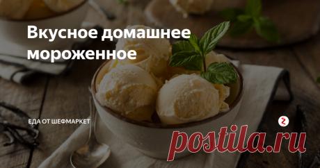 Вкусное домашнее мороженное Мороженое считается гораздо более древним лакомством, чем многие могли бы подумать.