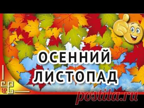 Осенний листопад. Красивые стихи про осень. Осенний романс