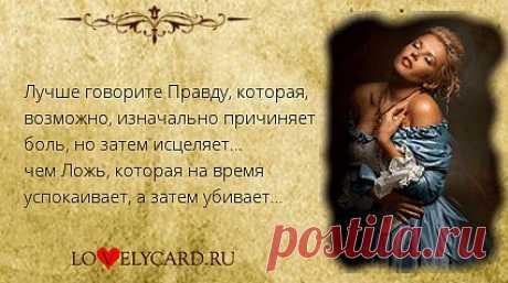 Лучше говорите Правду, которая, возможно, изначально причиняет боль, но затем исцеляет… чем Ложь, которая на время успокаивает, а затем убивает…  Картинка про любовь №288 с сайта lovelycard.ru