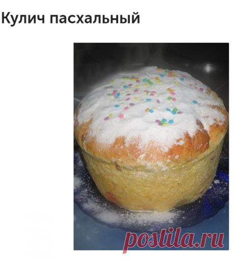 Кулич пасхальный